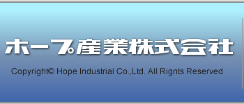 Copyright(c) Hope Industrial Co.,Ltd. All Rignts Reserved.